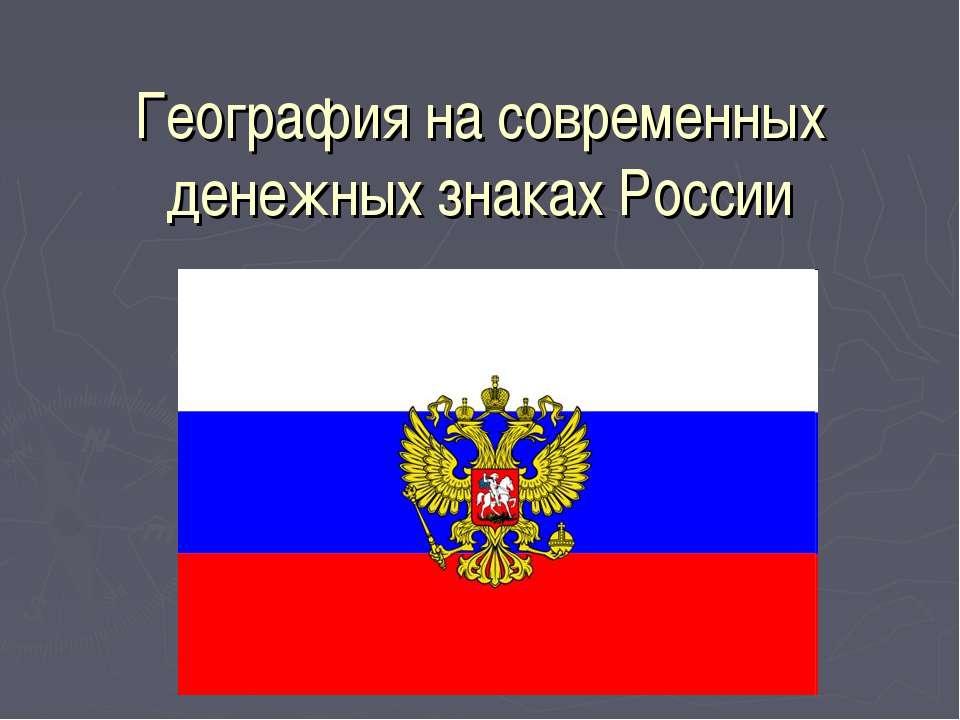 География на современных денежных знаках России