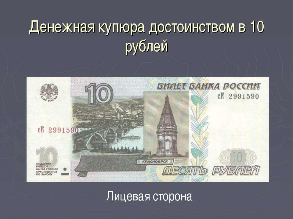 Денежная купюра достоинством в 10 рублей Лицевая сторона