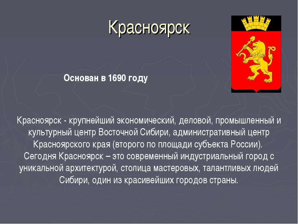 Красноярск Красноярск - крупнейший экономический, деловой, промышленный и кул...
