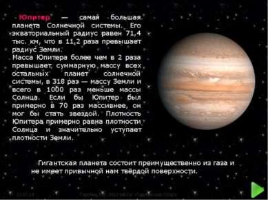 * Горобец Л.С. 2013 МБОУ «Ташлинская СОШ»