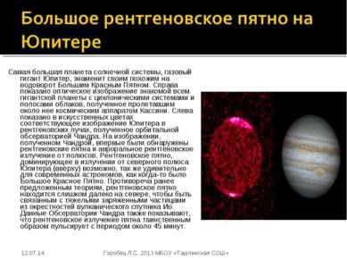 Самая большая планета солнечной системы,газовый гигант Юпитер, знаменит свои...