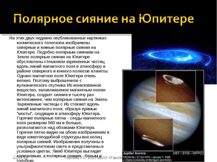 На этих двух недавно опубликованных картинках космического телескопаизображе...