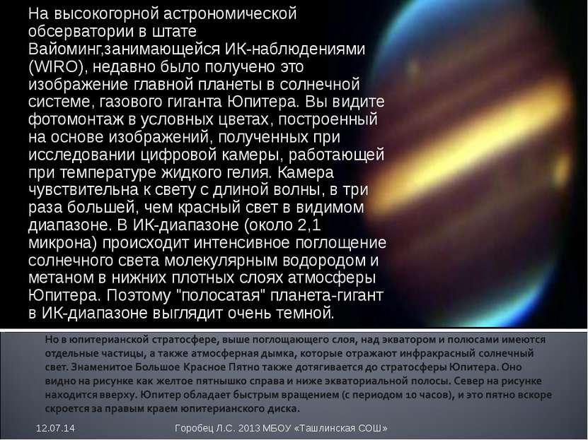 На высокогорной астрономической обсерватории в штате Вайоминг,занимающейся ИК...