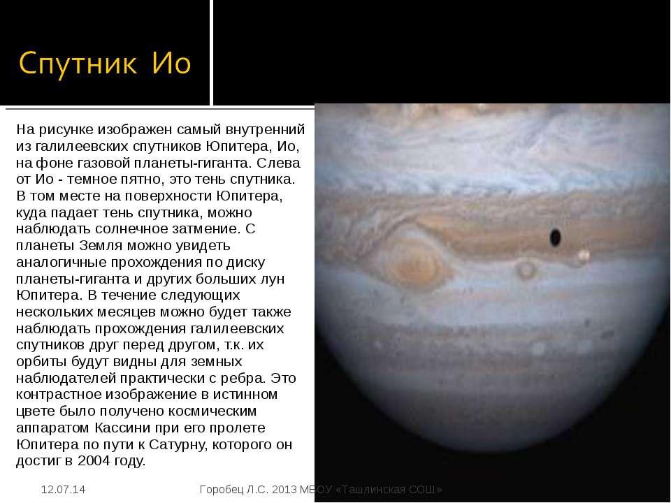 На рисунке изображен самый внутренний из галилеевскихспутников Юпитера, Ио, ...