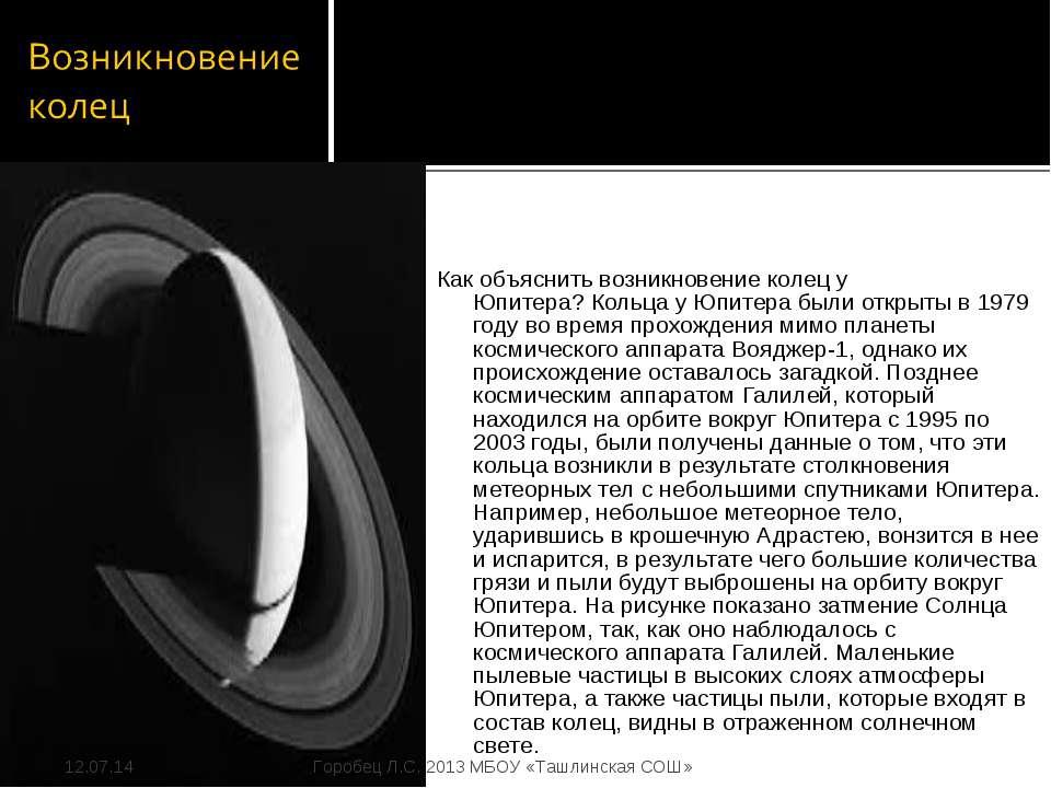 Как объяснить возникновение колец у Юпитера?Кольца у Юпитера были открыты в ...