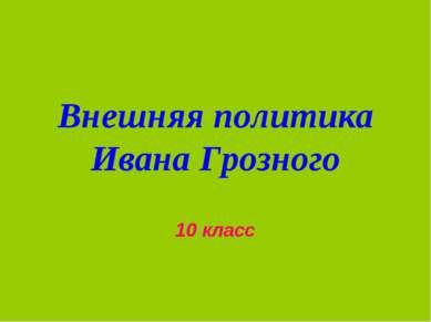 Внешняя политика Ивана Грозного 10 класс