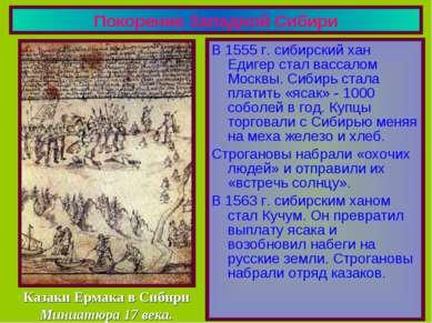 Покорение Западной Сибири В 1555 г. сибирский хан Едигер стал вассалом Москвы...