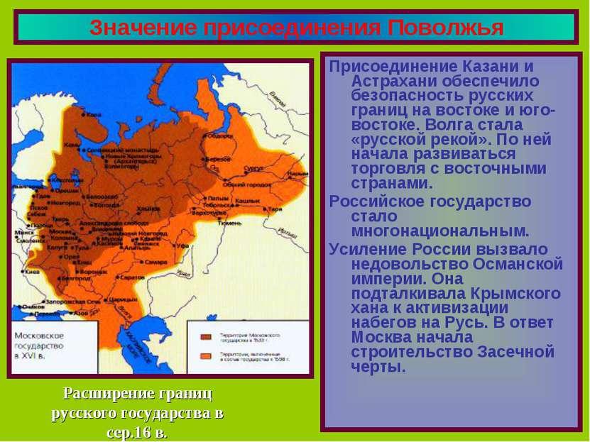 Значение присоединения Поволжья Присоединение Казани и Астрахани обеспечило б...