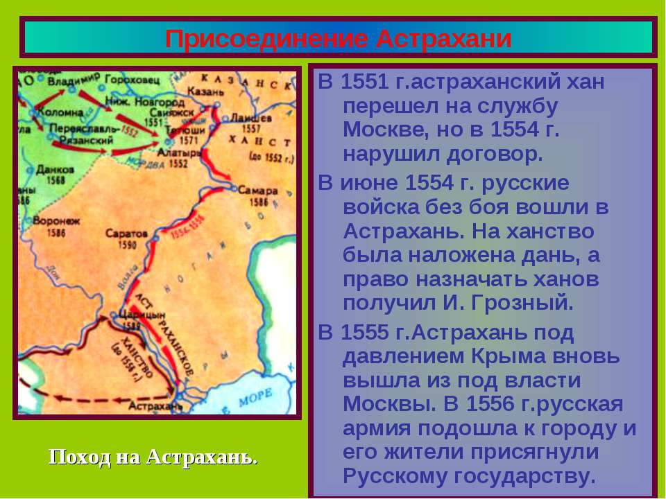 Присоединение Астрахани В 1551 г.астраханский хан перешел на службу Москве, н...