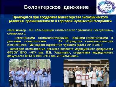 Волонтерское движение Проводится при поддержке Министерства экономического ра...