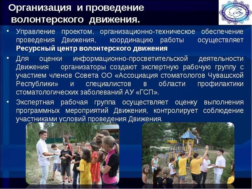 Организация и проведение волонтерского движения. Управление проектом, организ...