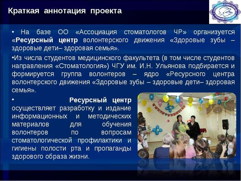 Краткая аннотация проекта На базе ОО «Ассоциация стоматологов ЧР» организуетс...