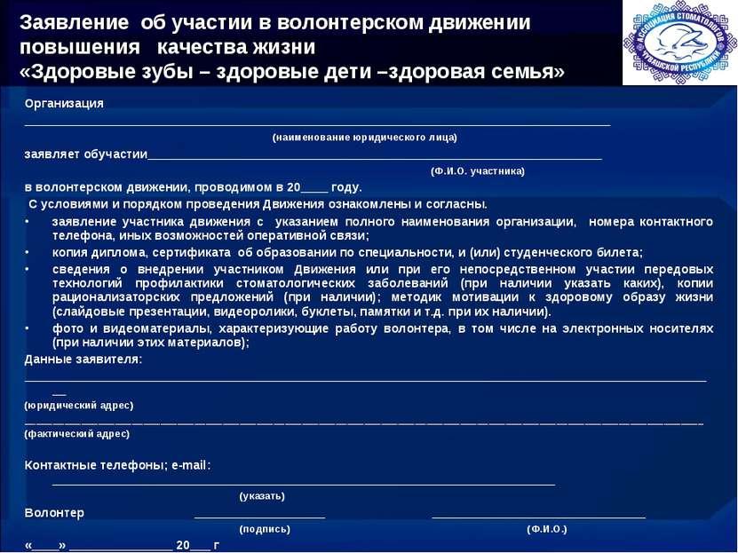 Заявление об участии в волонтерском движении повышения качества жизни «Здоров...