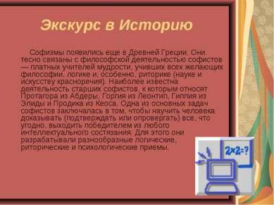 Экскурс в Историю Софизмы появились еще в Древней Греции. Они тесно связаны с...