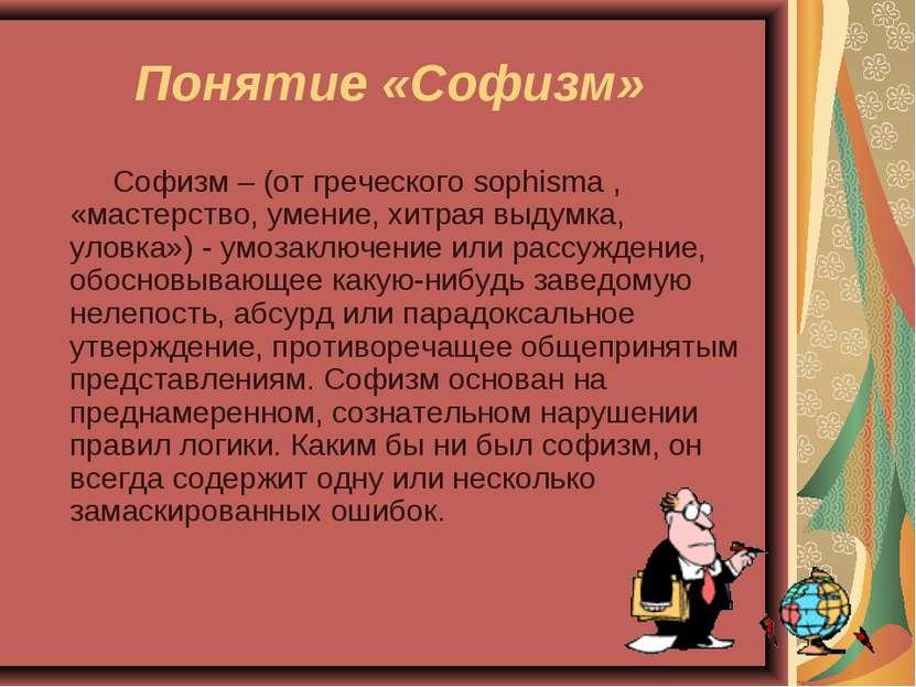 Понятие «Софизм» Софизм – (от греческого sophisma , «мастерство, умение, хитр...