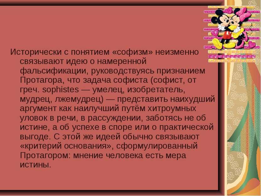 Исторически с понятием «софизм» неизменно связывают идею о намеренной фальсиф...