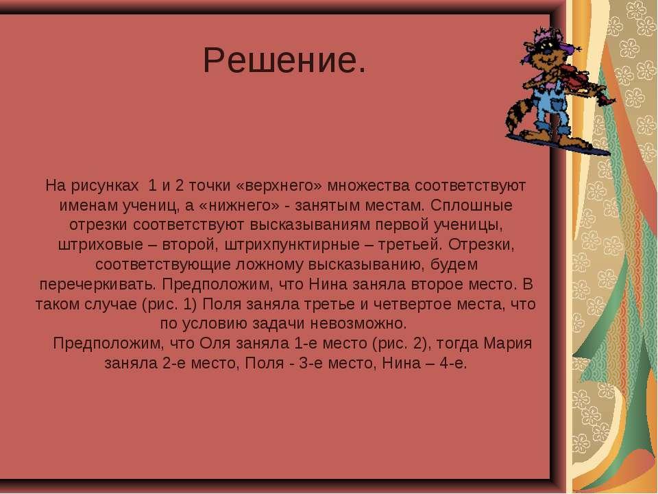 Решение. На рисунках 1 и 2 точки «верхнего» множества соответствуют именам уч...