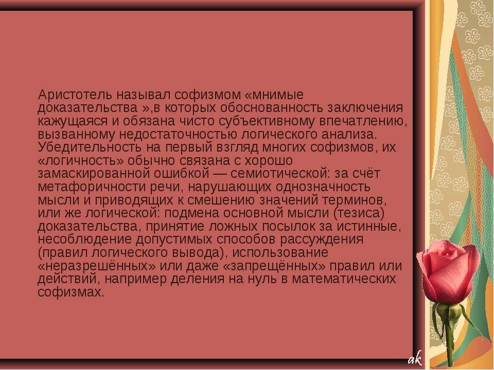 Аристотель называл софизмом «мнимые доказательства »,в которых обоснованность...