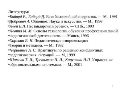 * Литература: Байярд Р., Байярд Д. Ваш беспокойный подросток. — М., 1991 Добр...