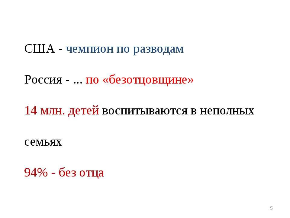 * США - чемпион по разводам Россия - ... по «безотцовщине» 14 млн. детей восп...