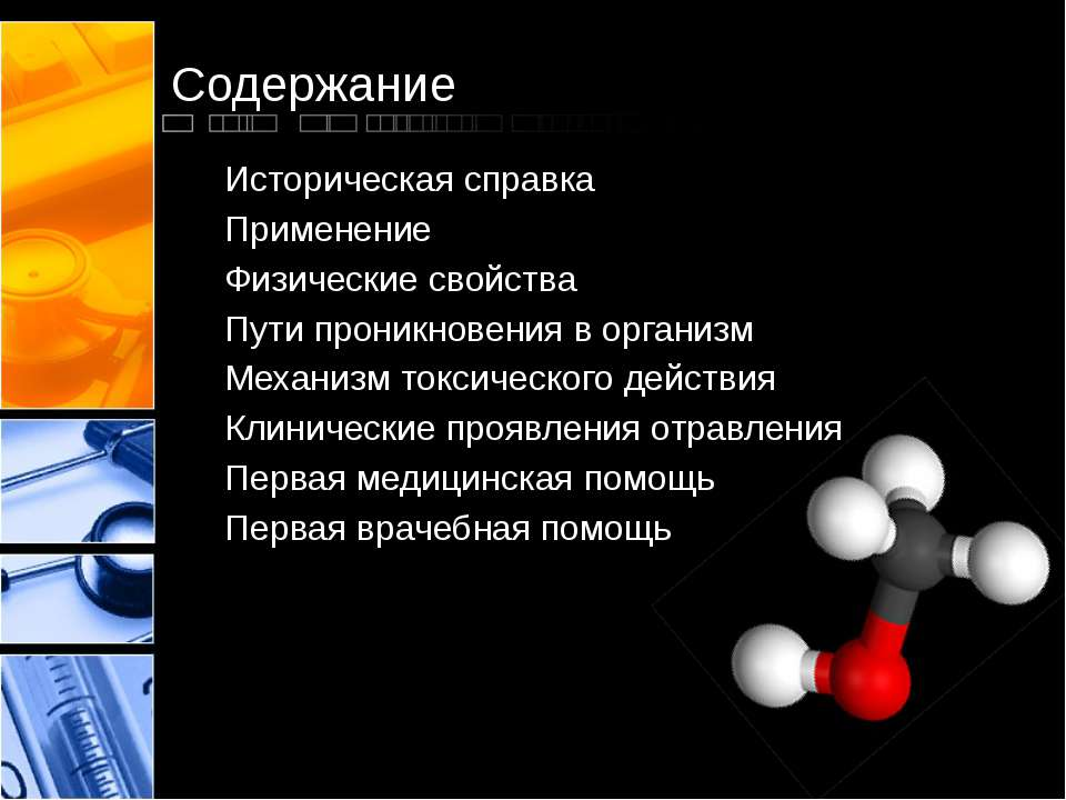 Содержание Историческая справка Применение Физические свойства Пути проникнов...