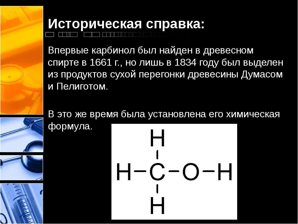 Историческая справка: Впервые карбинол был найден в древесном спирте в 1661 г...