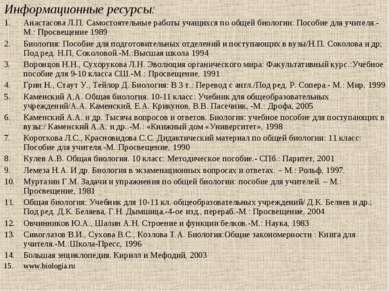 Информационные ресурсы: Анастасова Л.П. Самостоятельные работы учащихся по об...