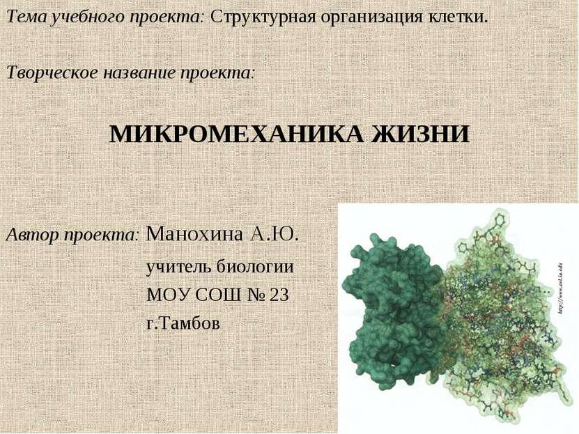Тема учебного проекта: Структурная организация клетки. Творческое название пр...