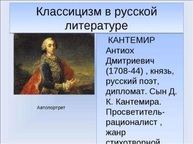 Классицизм в русской литературе КАНТЕМИР Антиох Дмитриевич (1708-44) , князь,...