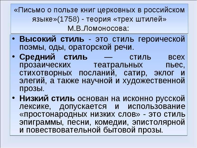 «Письмо о пользе книг церковных в российском языке»(1758) - теория «трех штил...