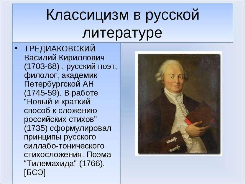 Классицизм в русской литературе ТРЕДИАКОВСКИЙ Василий Кириллович (1703-68) , ...