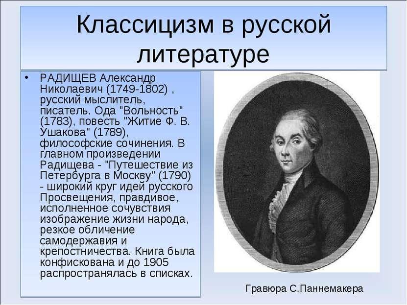 Классицизм в русской литературе РАДИЩЕВ Александр Николаевич (1749-1802) , ру...