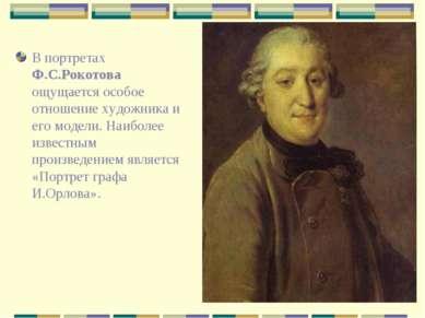 В портретах Ф.С.Рокотова ощущается особое отношение художника и его модели. Н...