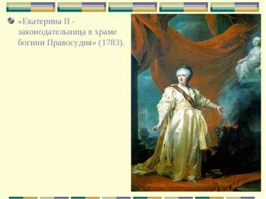 «Екатерина II - законодательница в храме богини Правосудия» (1783).