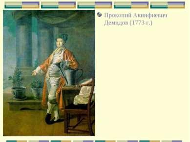 Прокопий Акинфиевич Демидов (1773 г.)