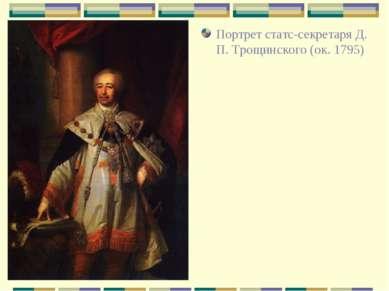 Портрет статс-секретаря Д. П. Трощинского (ок. 1795)