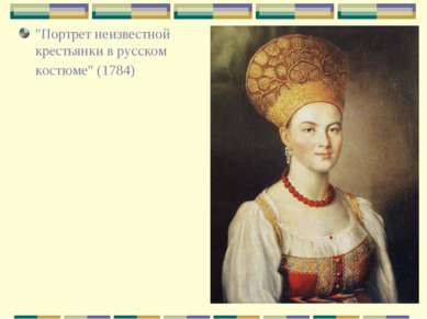 """""""Портрет неизвестной крестьянки в русском костюме"""" (1784)"""