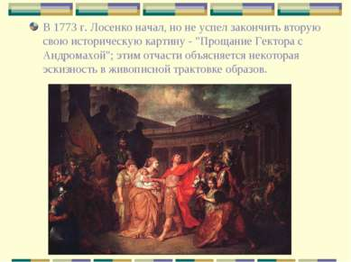 В 1773 г. Лосенко начал, но не успел закончить вторую свою историческую карти...