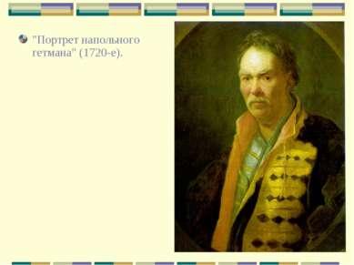 """""""Портрет напольного гетмана"""" (1720-е)."""