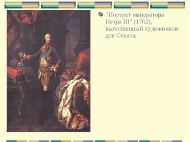 """""""Портрет императора Петра III"""" (1762), выполненный художником для Сената."""