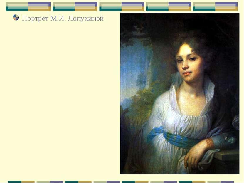 Портрет М.И. Лопухиной