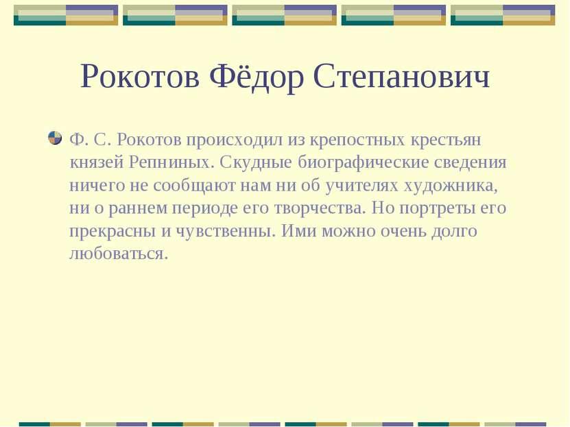 Рокотов Фёдор Степанович Ф. С. Рокотов происходил из крепостных крестьян княз...