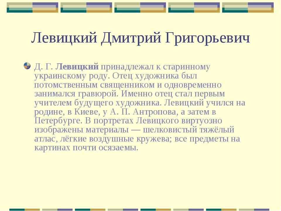 Левицкий Дмитрий Григорьевич Д. Г. Левицкий принадлежал к старинному украинск...