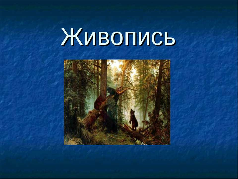 реферат на тему художники россии