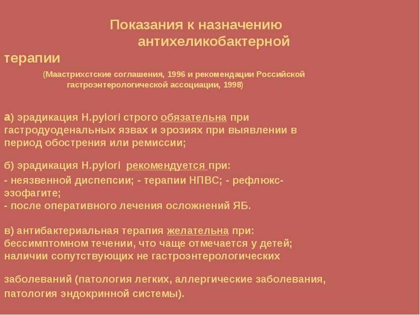 Показания к назначению антихеликобактерной терапии (Маастрихстские соглашения...
