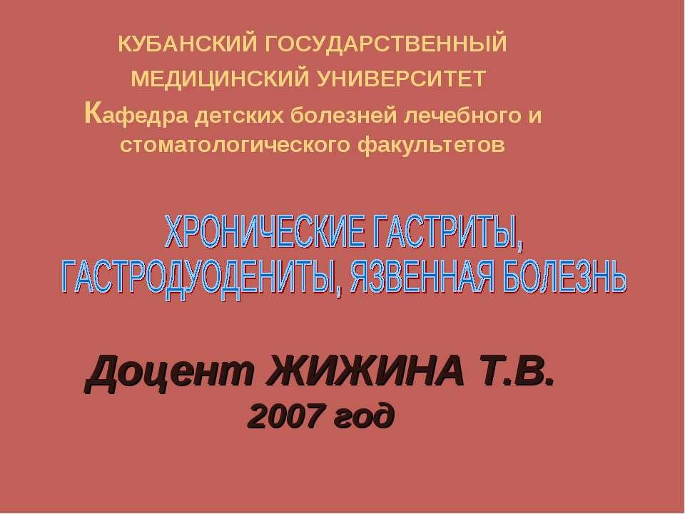 КУБАНСКИЙ ГОСУДАРСТВЕННЫЙ МЕДИЦИНСКИЙ УНИВЕРСИТЕТ Кафедра детских болезней ле...