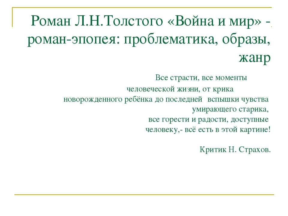 Роман Л.Н.Толстого «Война и мир» - роман-эпопея: проблематика, образы, жанр В...