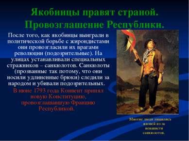 Якобинцы правят страной. Провозглашение Республики. После того, как якобинцы ...