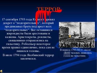 """ТЕРРОР 17 сентября 1793 года Конвент принял декрет о """"подозрительных"""", которы..."""