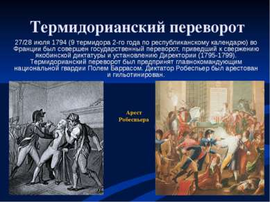 Термидорианский переворот 27/28 июля 1794 (9 термидора 2-го года по республик...